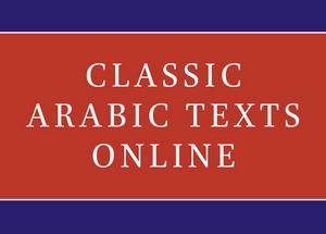 Kitāb Futūḥ al-buldān (Arabic text)