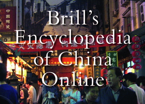 Brill's Encyclopedia of China