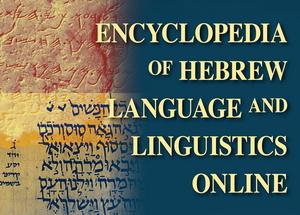 Encyclopedia of Hebrew Language and Linguistics