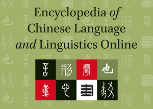 Encyclopedia of Chinese Language and Linguistics